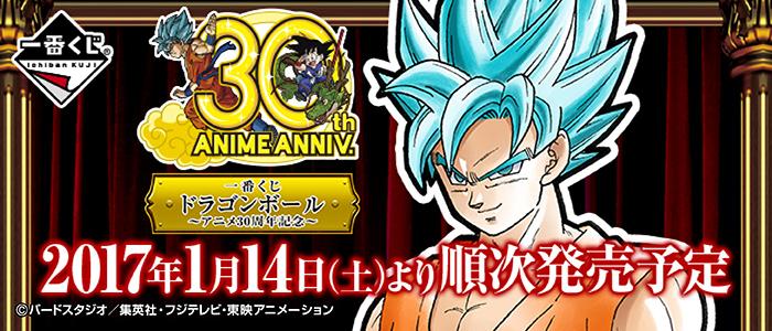 一番くじ ドラゴンボール~アニメ30周年記念~