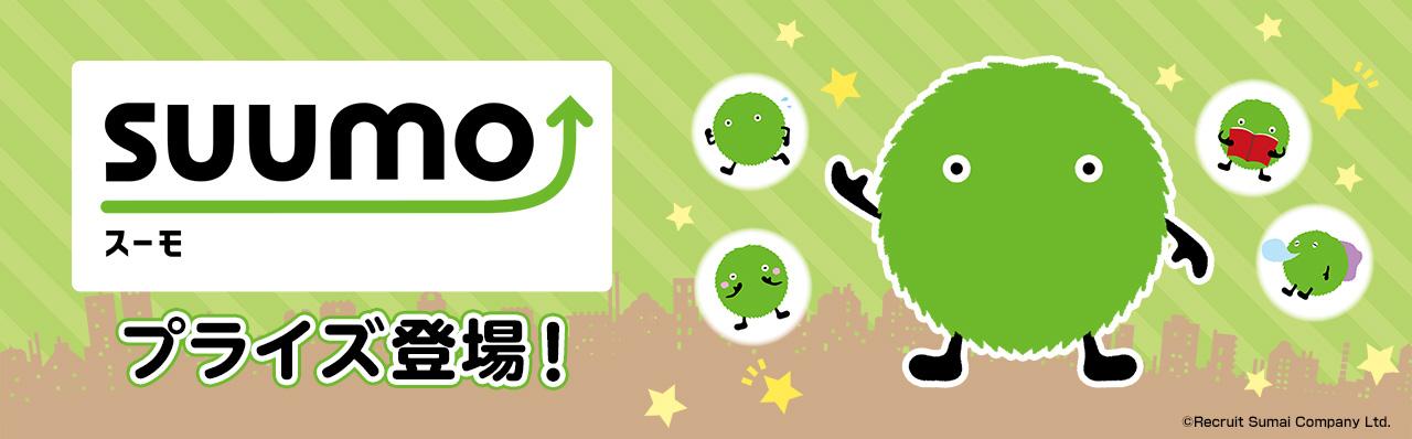 SUUMO(スーモ)プライズ登場!