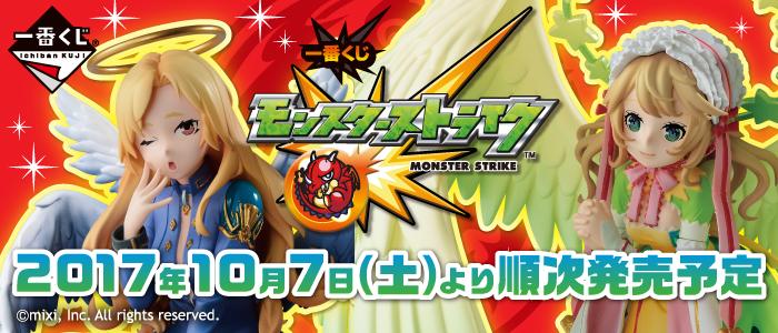 タイトーステーションで一番くじが買える! 一番くじ モンスターストライクが10月7日(土)より順次発売予定!