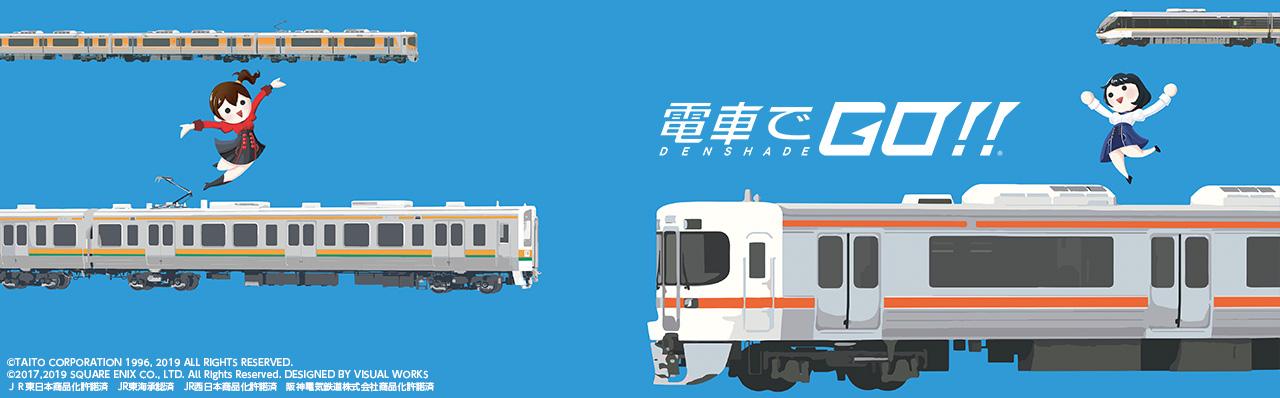 「電車でGO!!」好評稼働中!