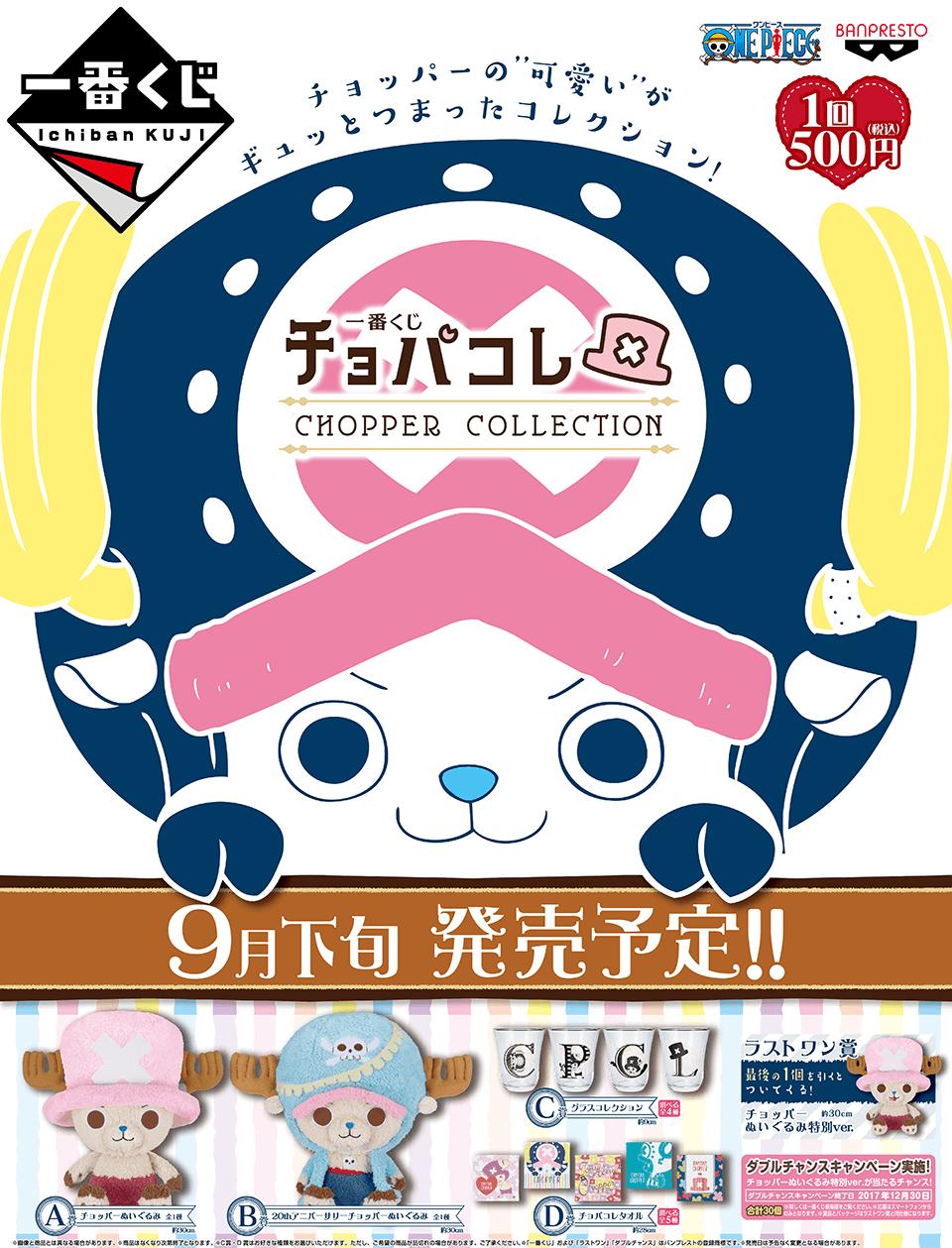 タイトーステーションで買える! 一番くじ チョパコレ CHOPPER COLLECTIONが9月下旬発売予定!