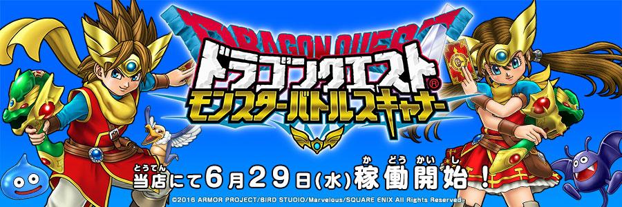 ドラゴンクエスト モンスターバトルスキャナー6月29日(水)より稼働開始!