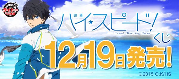 タイトーくじ本舗 「映画 ハイ☆スピード!-Free! Starting Days-」