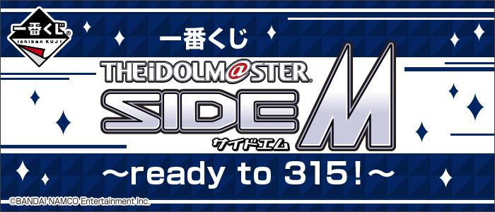 タイトーステーションで一番くじが買える! 一番くじ アイドルマスター SideM~ready to 315!~が2月9日(土)より順次発売予定!