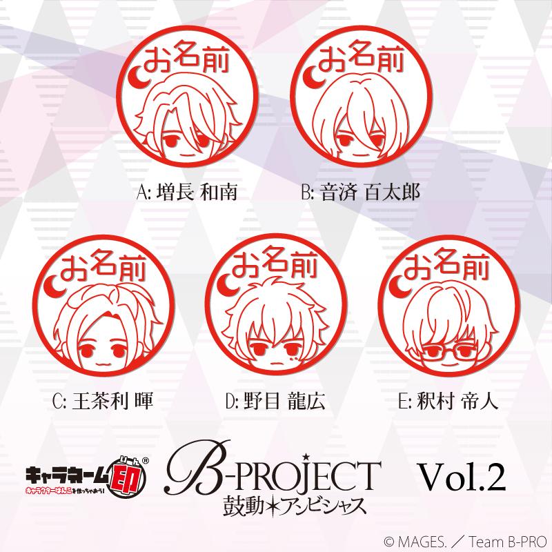 「B-PROJECT~鼓動*アンビシャス~」 キャラネーム印vol.2