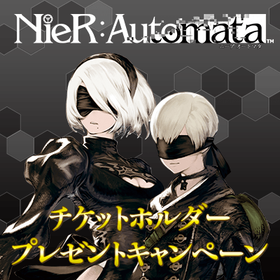 NieR:Automata チケットホルダー プレゼントキャンペーン