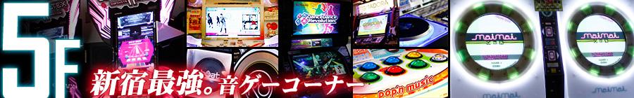 タイトーステーション 新宿南口ゲームワールド店