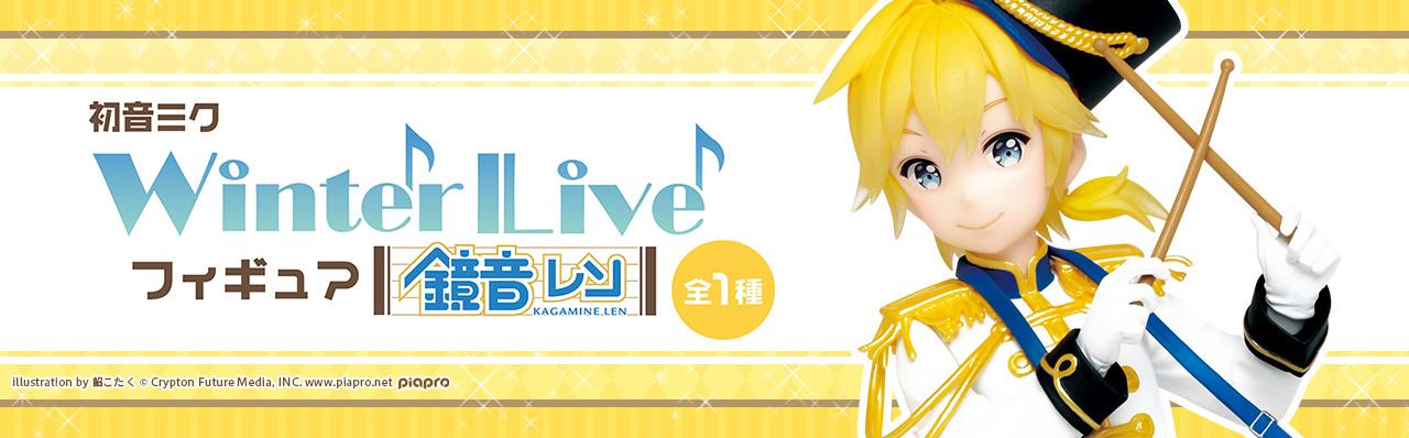 初音ミク Winter Live フィギュア【鏡音レン】