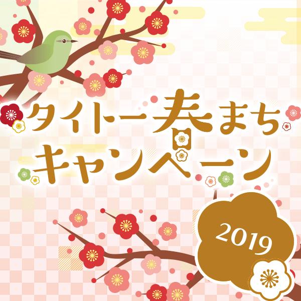 「タイトー春まちキャンペーン」2月1日~2月28日開催!スペシャルなキャンペーンもりだくさん♪のタイトーのお店へ行こう!