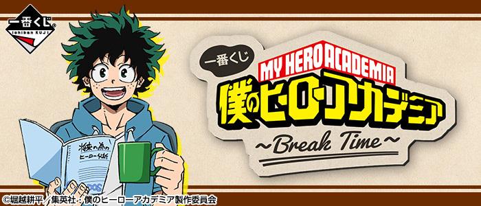 一番くじ 僕のヒーローアカデミア~Break Time~