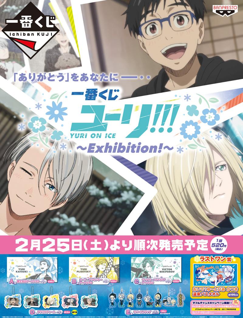 タイトーステーションで一番くじが買える! 一番くじ ユーリ!!! on ICE~Exhibition!~が2月25日(土)より順次発売予定!