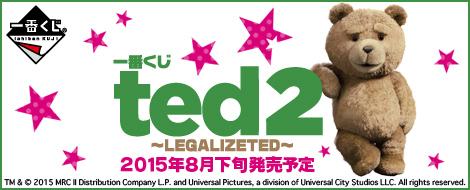 一番くじ ted2~LEGALIZETED~