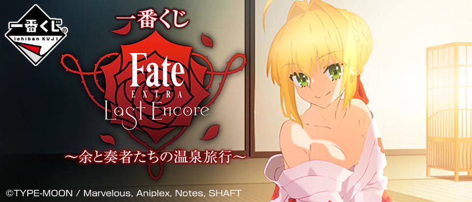 タイトーステーションで一番くじが買える! 一番くじ Fate/EXTRA Last Encore~余と奏者たちの温泉旅行~が2月9日(土)より順次発売予定!