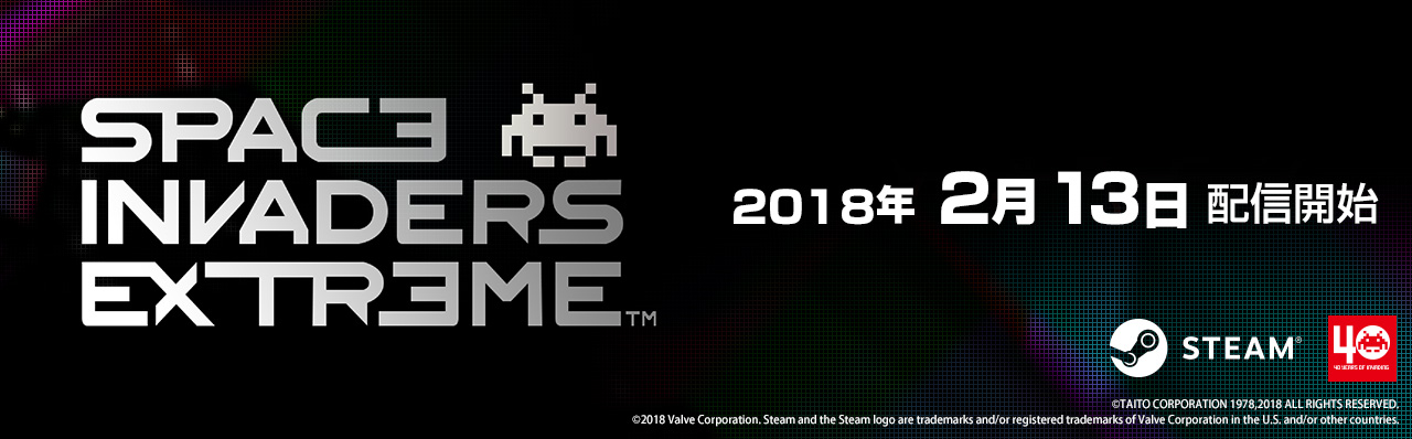 SPACE INVADERS EXTREME(スペースインベーダーエクストリーム)