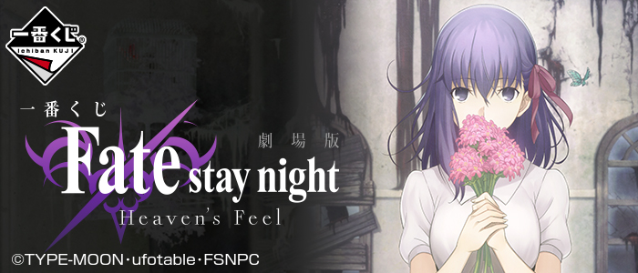 一番くじ 劇場版「Fate/stay night [Heaven's Feel]」