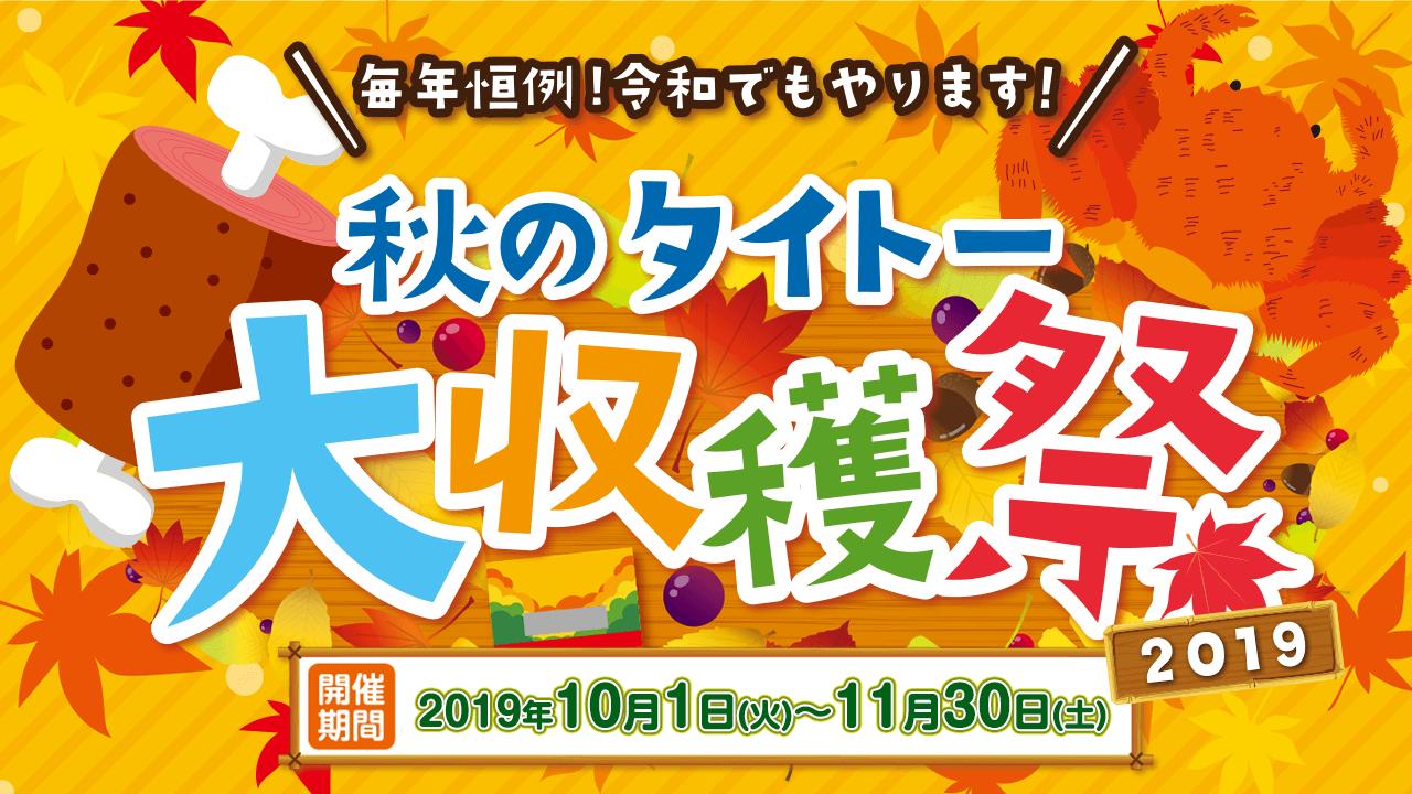 『秋のタイトー大収穫祭2019』メダル1000円ごとにスクラッチカードをプレゼント♪その場で削って豪華賞品をゲットしよう!