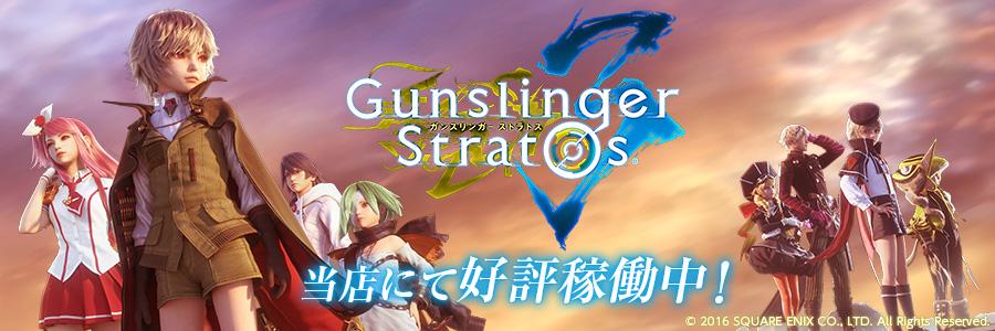 ガンスリンガー ストラトス3・5月12日より稼働開始!