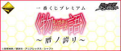 一番くじプレミアム 〈物語〉シリーズ~暦ノ誇リ~