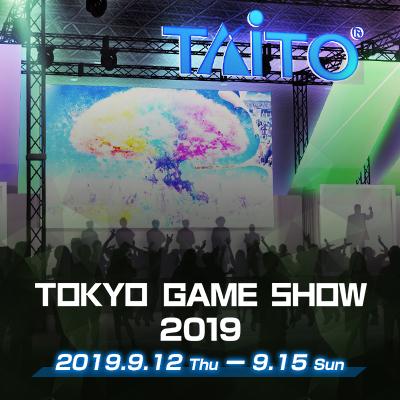 「TOKYO GAME SHOW 2019」タイトー出展決定!