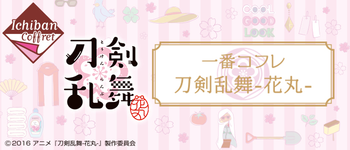 一番コフレ 刀剣乱舞-花丸-
