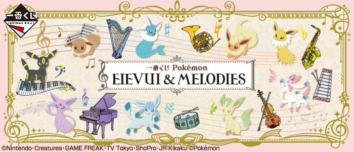 一番くじ Pokémon EIEVUI&MELODIES