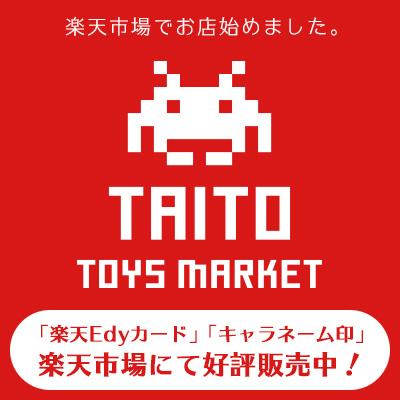 楽天市場でお店始めました「タイトートイズマーケット」