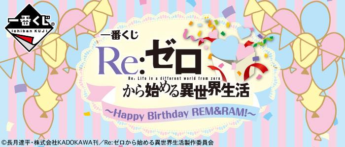 タイトーステーションで一番くじが買える! 一番くじ Re:ゼロから始める異世界生活~Happy Birthday REM&RAM!~が2月2日(金)より順次発売予定!