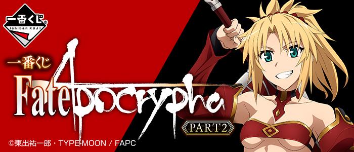 タイトーステーションで一番くじが買える! 一番くじ Fate/Apocrypha PART2が6月30日(土)より順次発売予定!