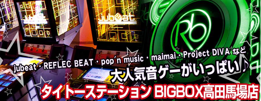 タイトーステーション BIGBOX高田馬場店