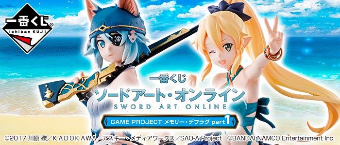 タイトーステーションで一番くじが買える! 一番くじ ソードアート・オンライン GAME PROJECT メモリー・デフラグ part1が8月10日(土)より順次発売予定!