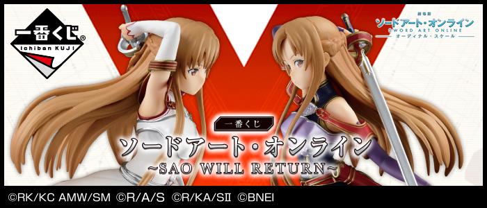 タイトーステーションで一番くじが買える! 一番くじ ソードアート・オンライン ~SAO WILL RETURN~が12月2日(土)より順次発売予定!