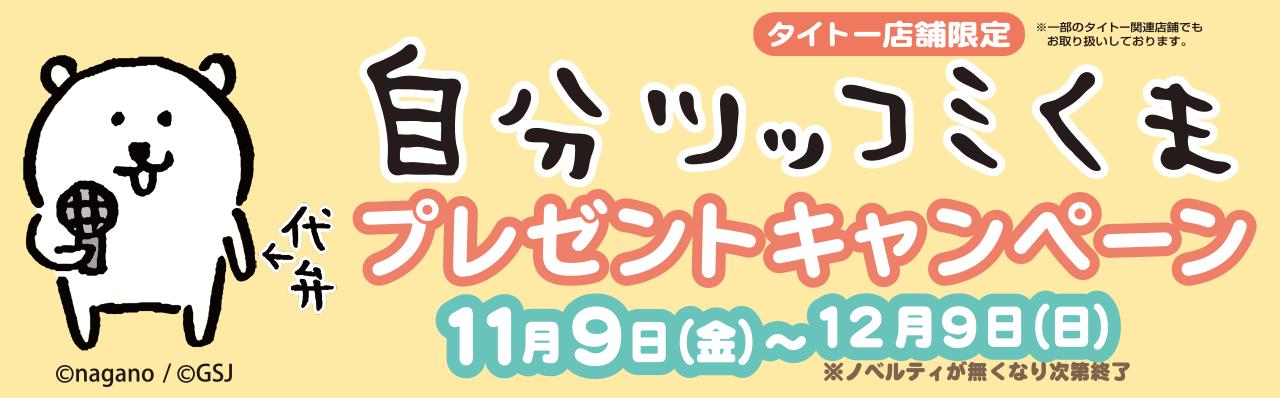 --- 【タイトー店舗限定】自分ツッコミくまプレゼントキャンペーンを11月9日より開催!