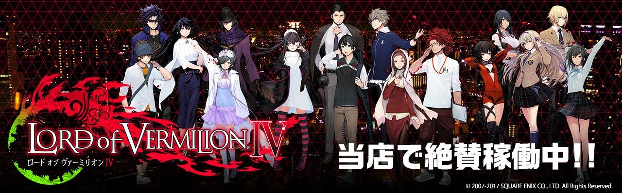 「ロード オブ ヴァーミリオン IV」7月13日(木)より当店で稼働開始!