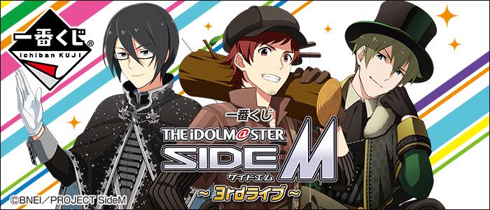 タイトーステーションで一番くじが買える! 一番くじ アイドルマスター SideM~3rdライブ~が2月17日(土)より順次発売予定!