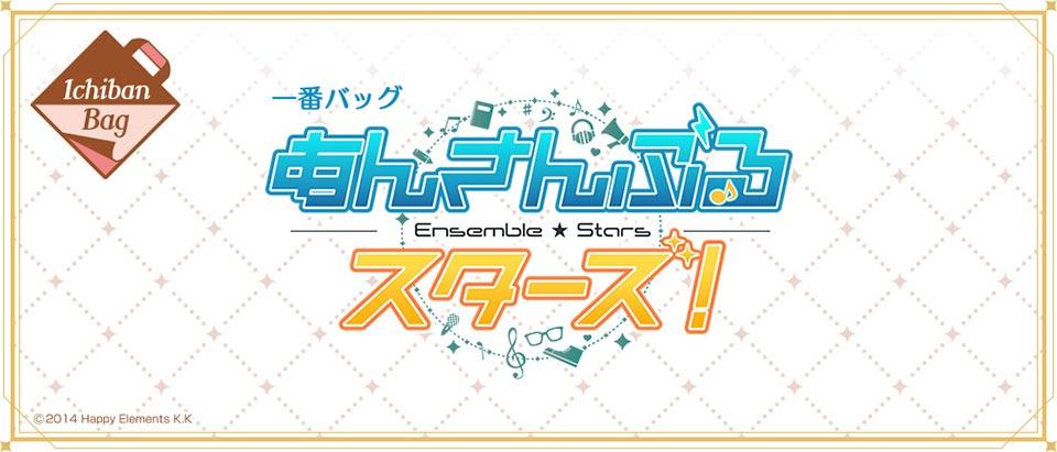 タイトーステーションで買える! 一番バッグ 『あんさんぶるスターズ!』が2月15日(土)より順次発売予定!