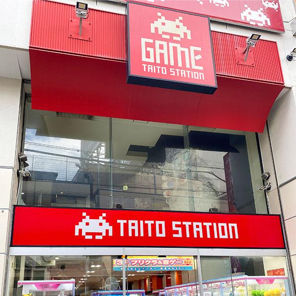 タイトーステーション 町田店