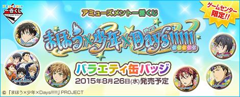 アミューズメント一番くじ まほう×少年×Days!!!!! バラエティ缶バッジ