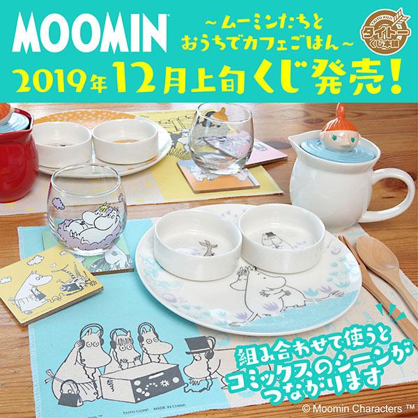 「MOOMIN ~ムーミンたちとおうちでカフェごはん~」くじ 2019年12月上旬発売!
