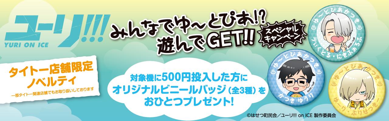 タイトー店舗限定! ユーリ!!! on ICE みんなでゆ~とぴあ!? 遊んでGET!! スペシャルキャンペーン