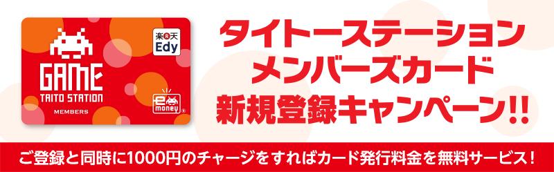 「タイトーステーションメンバーズカード」新規登録キャンペーン!!