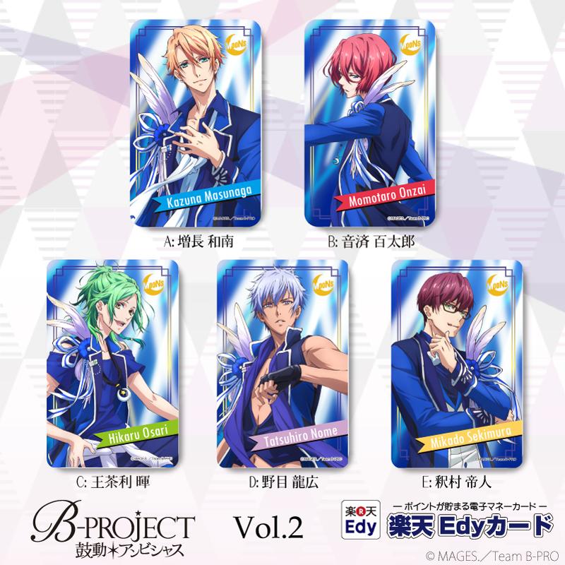 「B-PROJECT~鼓動*アンビシャス~」楽天Edyカード vol.2