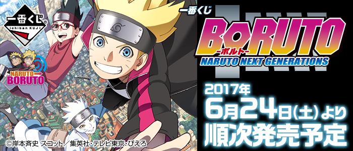タイトーステーションで一番くじが買える!  一番くじ BORUTO-ボルト-NARUTO NEXT GENERATIONSが6月24日(土)より順次発売予定!
