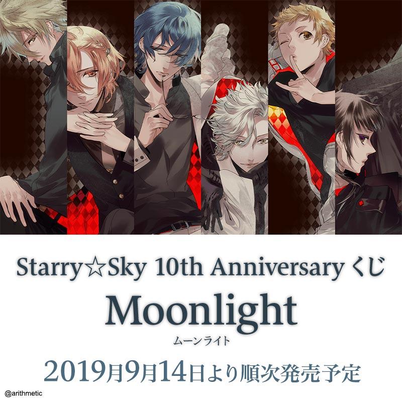 タイトーステーションで買える! Starry☆Sky 10th Anniversary くじ ~Moonlight~ が9月14日(土)より順次発売予定!
