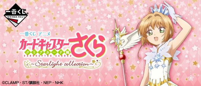 一番くじ アニメ カードキャプターさくら クリアカード編 ~Starlight collection