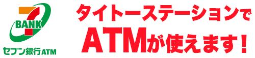 タイトーステーションでセブン銀行ATMが使えます!