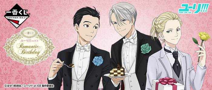 一番くじ ユーリ!!! on ICE~Romantic Birthday~