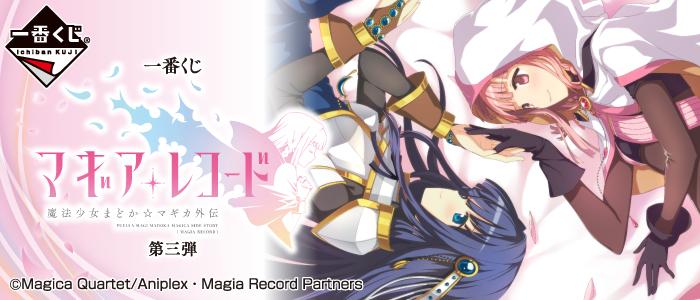 一番くじ マギアレコード 魔法少女まどか☆マギカ外伝 第三弾
