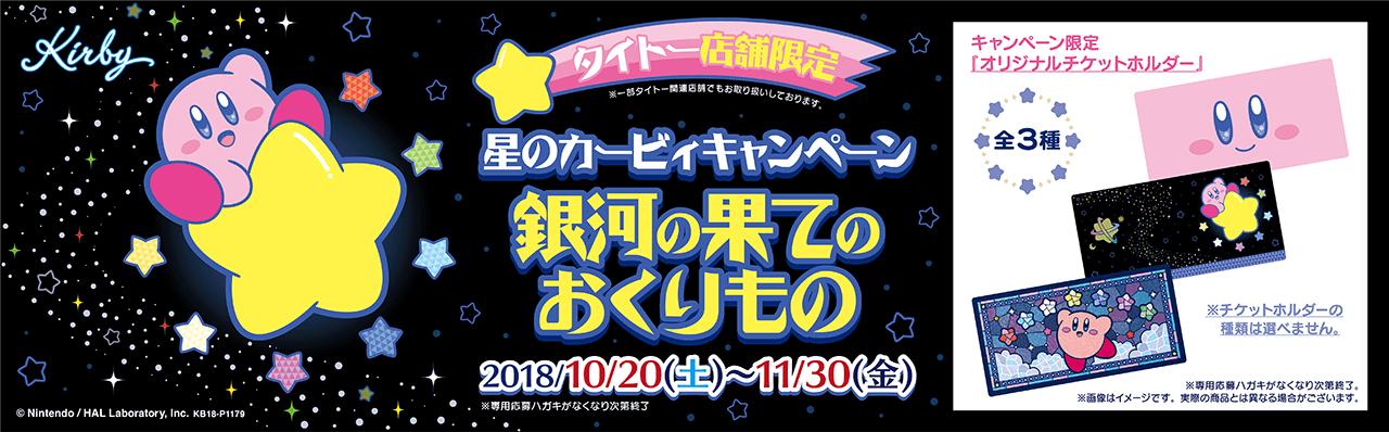 【タイトー店舗限定】星のカービィキャンペーン「銀河の果てのおくりもの」を10月20日より開催!