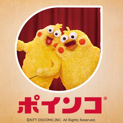 ポインコ プライズアイテム登場!