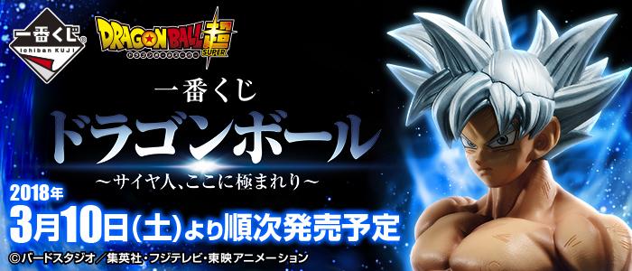 タイトーステーションで一番くじが買える! 一番くじ ドラゴンボール ~サイヤ人、ここに極まれり~が3月10日(土)より順次発売予定!